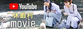 休暇村movie