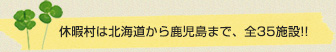 休暇村は北海道から鹿児島まで、全37施設!!