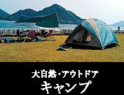 大自然・アウトドア キャンプ