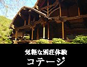 気軽な別荘体験 コテージ