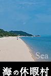 海の休暇村