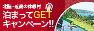 北陸・近畿泊まってGETキャンペーン2016
