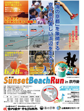SunsetBeachRun in京丹後