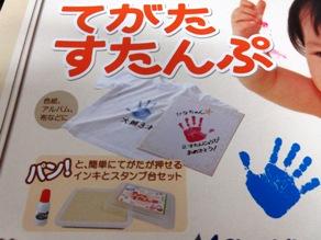 Anniversary「手形アート」色紙をプレゼント