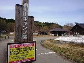 羽黒山キャンプ場オープンしました!