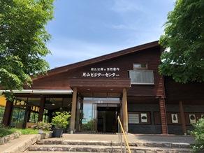 山の情報の宝庫☆月山ビジターセンター