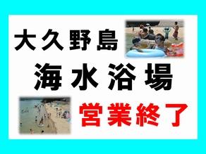 大久野島「海水浴場」営業終了