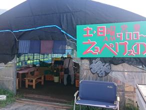 紫蘇ジュースが絶品 ご近所産直市場