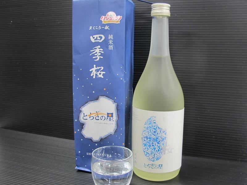 四季桜・とちぎの星純米酒のご紹介!!