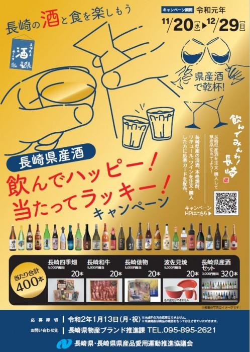 長崎県産酒キャンペーン