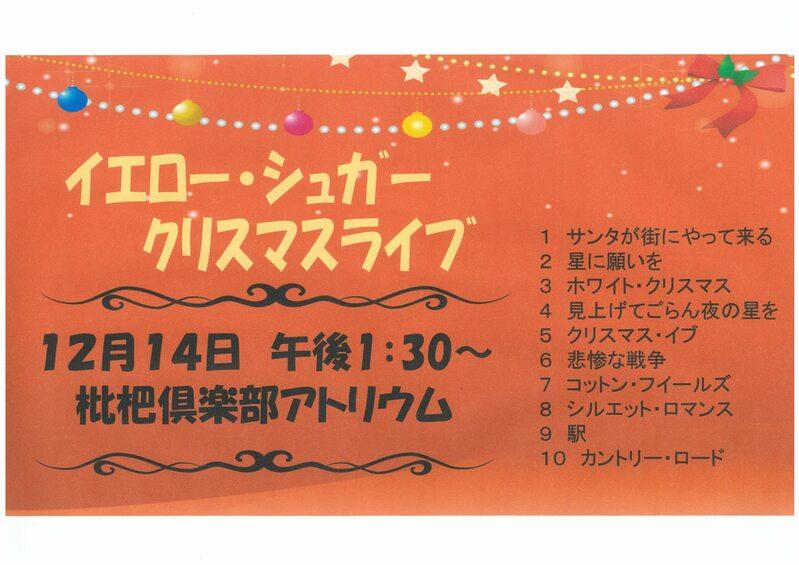 クリスマスライブ in とみうら枇杷倶楽部
