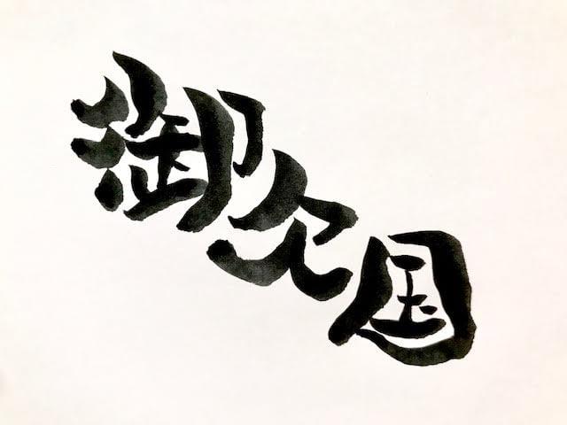 「寿日記」・・・vol.183 ~和の心~