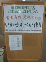 休暇村陸中宮古名物「いかせんべい焼き体験」