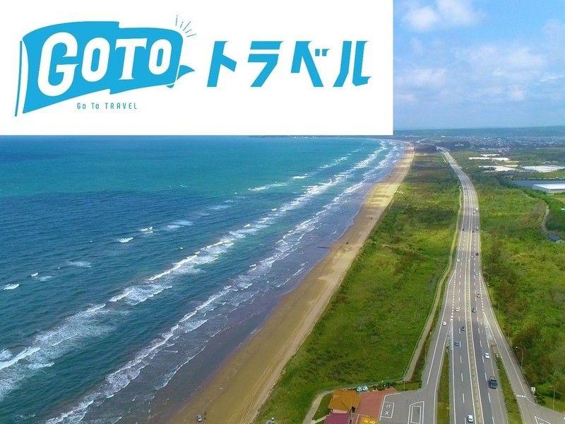 休暇村公式HPからのご予約で高速道路料金がお得になります!