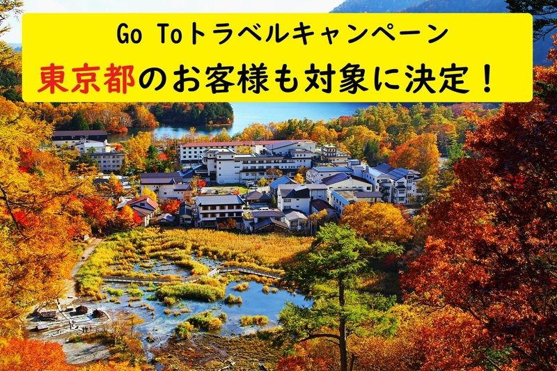 東京都のお客様もGoToトラベルキャンペーンの対象に決定!