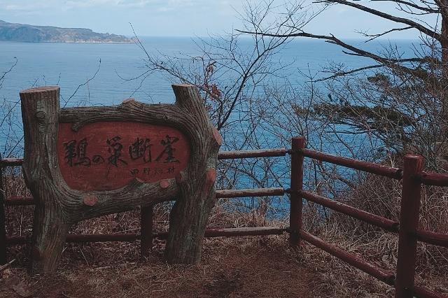 絶景!鵜の巣断崖