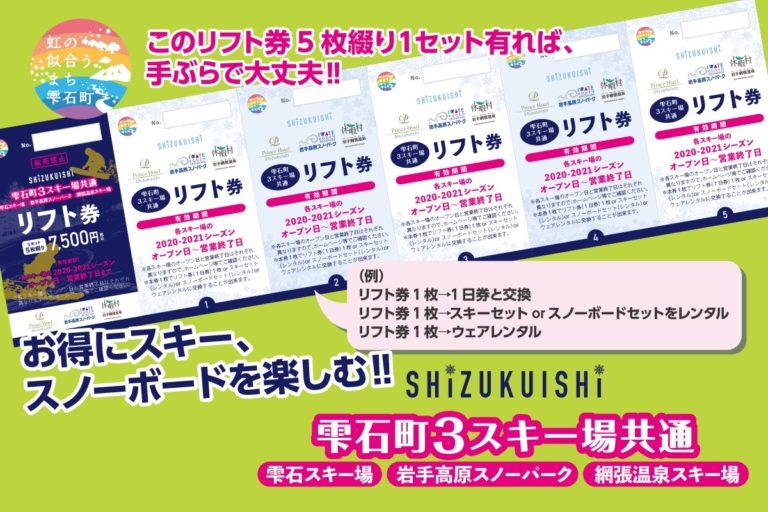【お得情報】雫石町3スキー場共通リフト券(1セット5枚綴り)