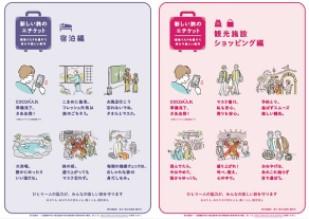 新型コロナウイルス感染症への対策について【1/5更新】