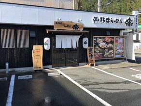 熊野牛を使ったおいしいらぁ麺!