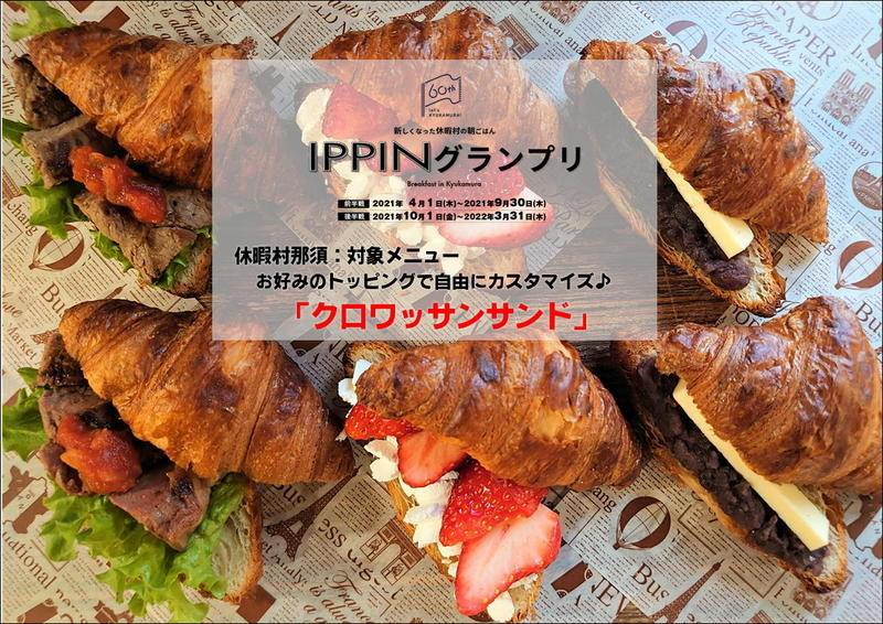 IPPINグランプリ開幕!!