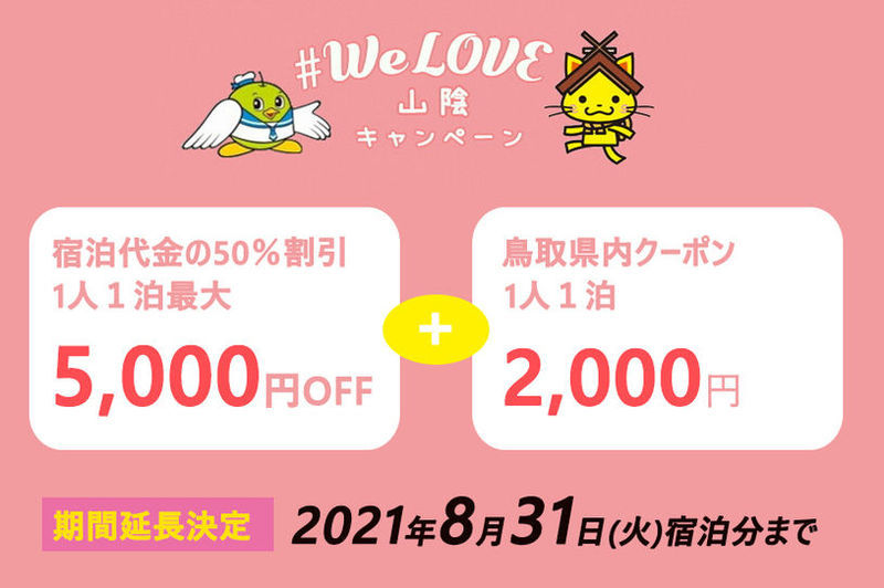 #WeLove山陰キャンペーンでお得に泊まろう!