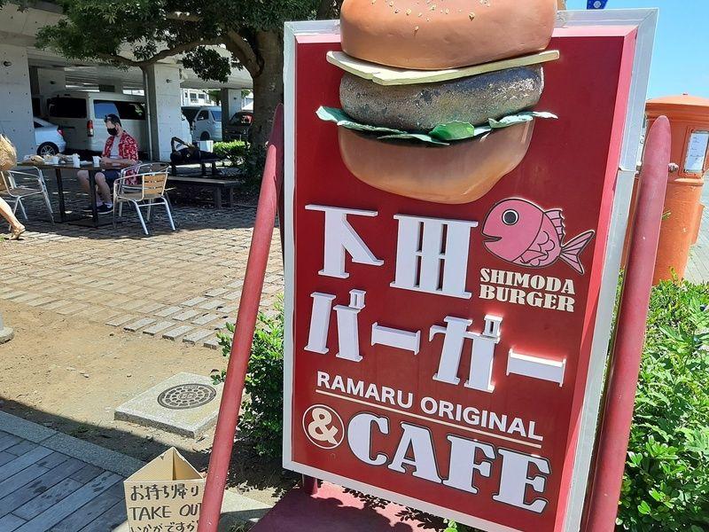 下田の名物ハンバーガー