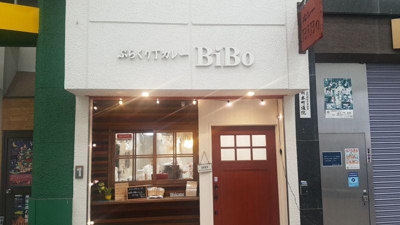 和歌山市カレー屋「ぶらくり丁カレー Bibo」