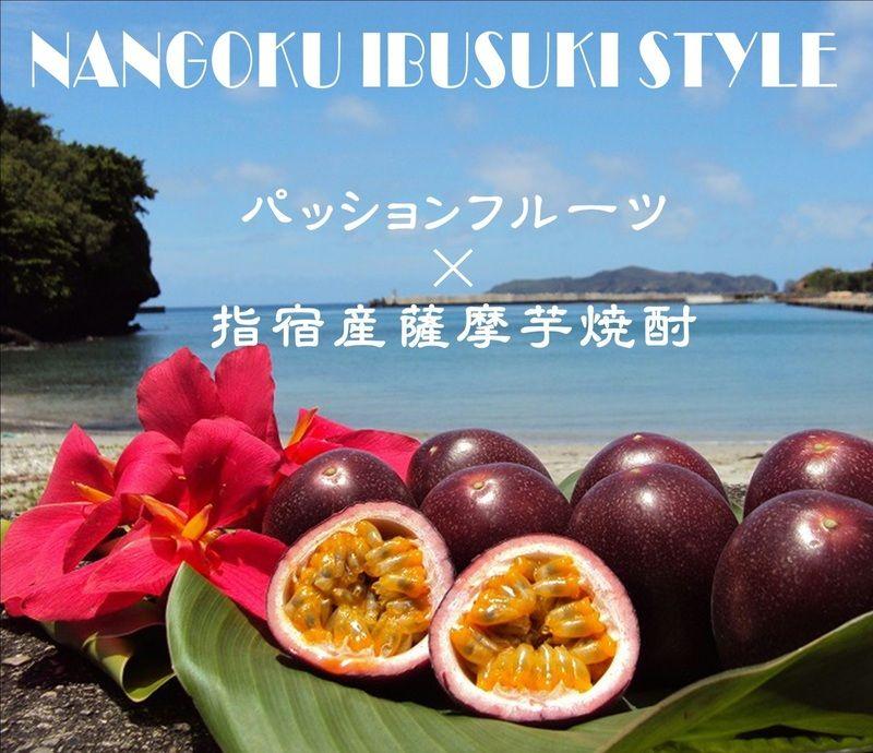 夏季限定! パッションフルーツと指宿産芋焼酎はいかがですか?