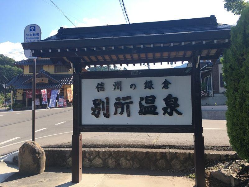 信州最古の温泉 別所温泉日帰りの旅