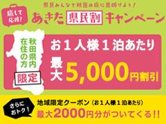 あきた県民割キャンペーン【再開】ご予約受付中!