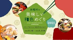 「美味しい和色めぐり」に参加して近江牛をもらおう!