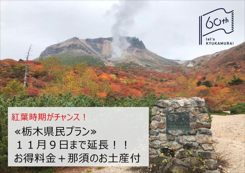 ≪栃木県民プラン≫好評につき、延長しました!!