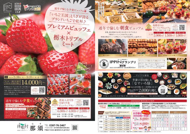 【デジタルパンフレット】冬の新しい料理のご案内です♪