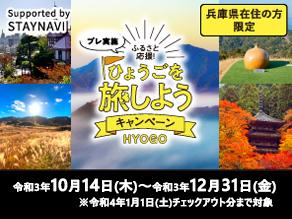 【兵庫県在住の方限定】兵庫を旅しようキャンペーンプレスタート