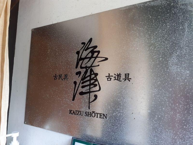 海津大崎のカフェ