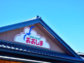 【OPEN】島のコンビニ♪
