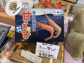 「ふくい甘海老」売店で購入できます!
