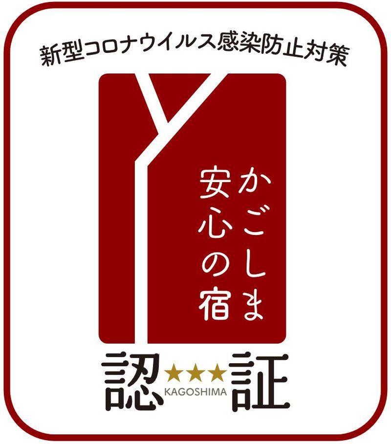 鹿児島県「宿泊施設の感染防止対策認証制度」で認証されました