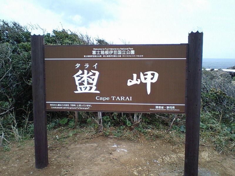 タライ岬遊歩道のご案内