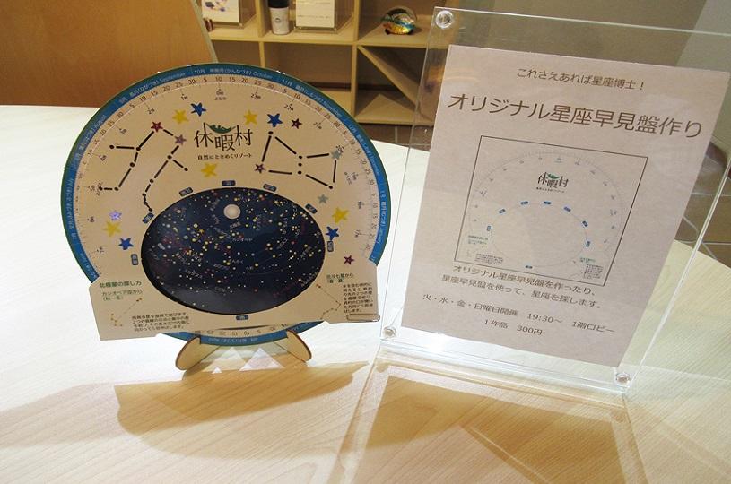 オリジナルの星座早見盤を作ろう! | ブログ | 休暇村南伊豆【公式】