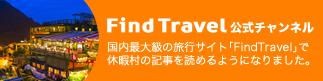 休暇村のFind Travel公式チャンネル