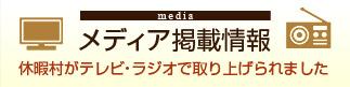 メディア掲載情報
