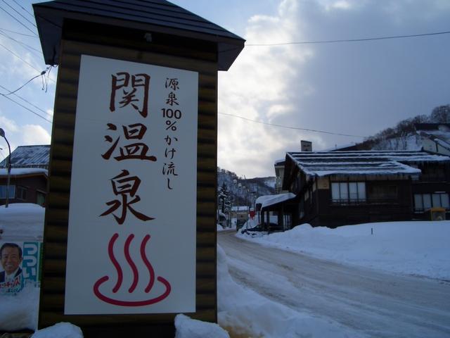 [パウダースノーが楽しめる!関温泉スキー場&休暇村スキー場を1日滑り放題~ウィンタースキープラン] 冬の関温泉・赤い湯として有名な関温泉。休暇村からお車で約5分