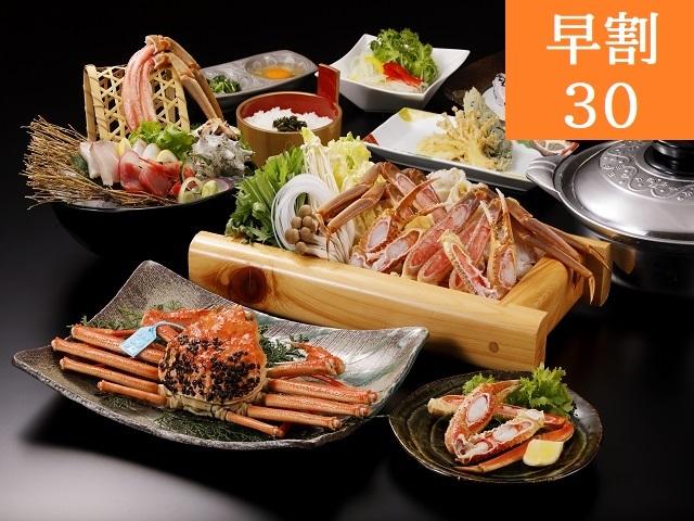 [【早割30】【季節の上位ランク会席】日本海で水揚げされた~タグ付きずわい蟹会席~] 日本海で水揚げされた~タグ付きずわい蟹会席~