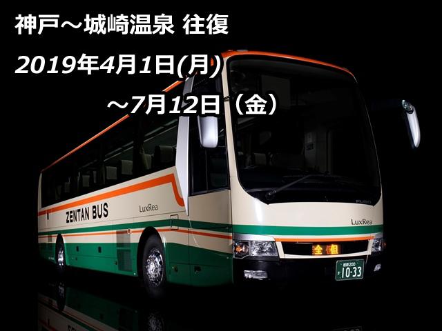 [【三ノ宮発着】高速バス往復チケット付き宿泊プラン] 神戸~城崎温泉間を往復 高速バスチケット付きプラン