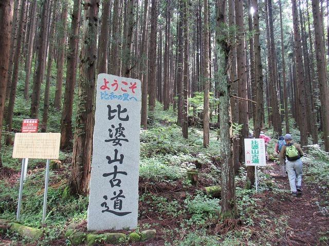[【旅Q】比婆山と吾妻山縦走 登山ツアー] 比婆山古道 登山口