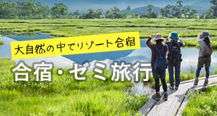 合宿・ゼミ旅行