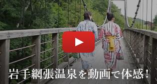 岩手網張温泉を動画で体感!