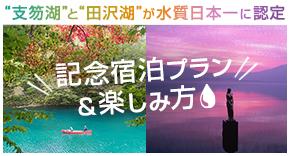 """支笏湖""""と""""田沢湖""""が水質日本一に認定 記念宿泊プラン&楽しみ方"""